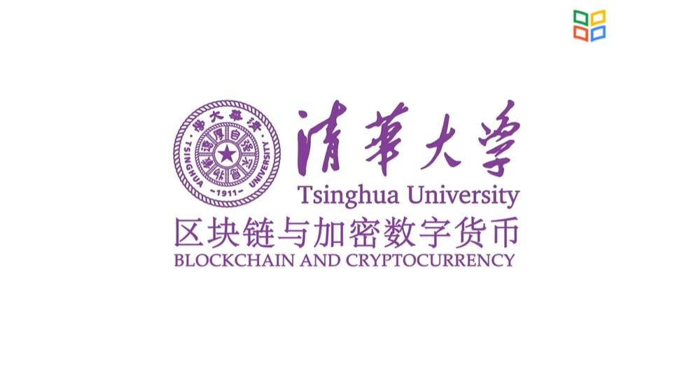 清华大学丨以太坊的应用