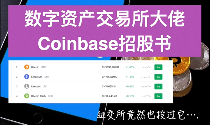 """Coinbase招股书_数字资产交易平台中大佬_""""疯狂""""的比特币等还会如何与生活融合?"""